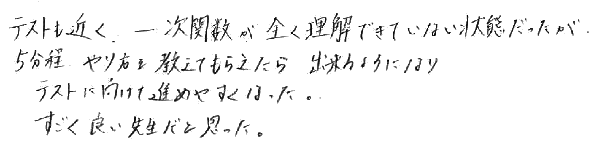 Y.Sちゃん(安曇野市)からの口コミ