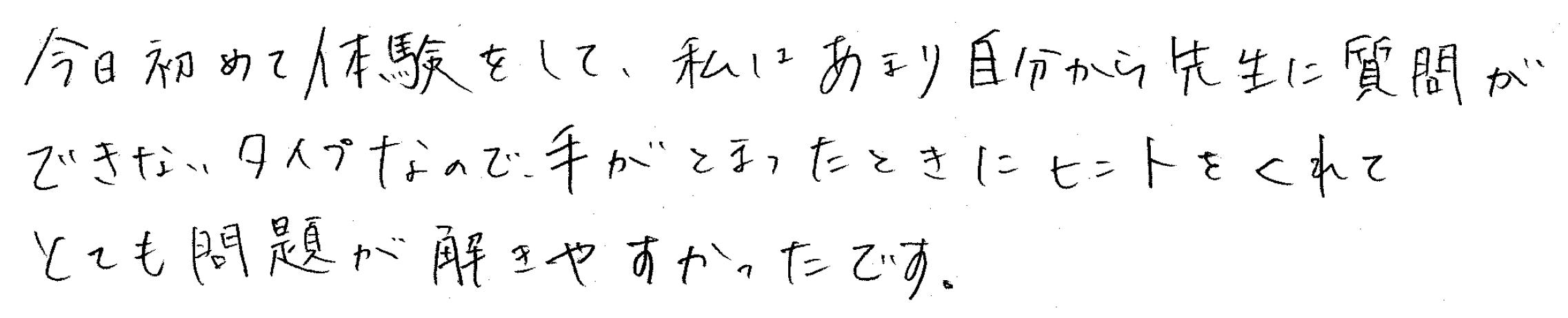 マキちゃん(古賀市)からの口コミ