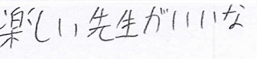 K君(貝塚市)からの口コミ