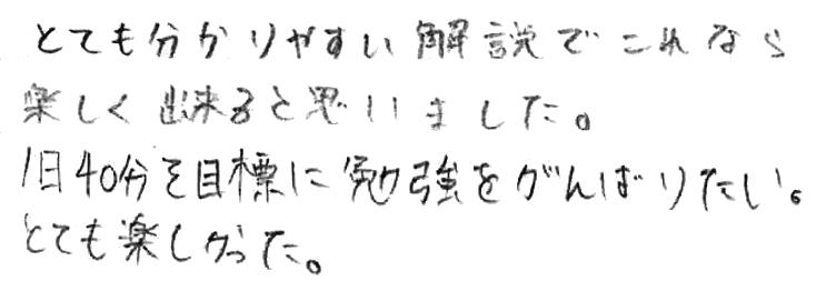 Y君(田原市)からの口コミ