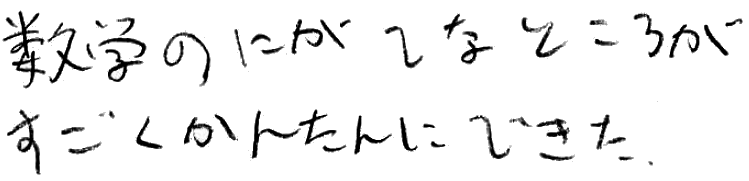 R君(養老郡養老町)からの口コミ