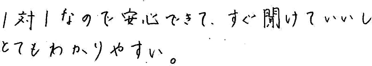 みらいちゃん(砺波市)からの口コミ