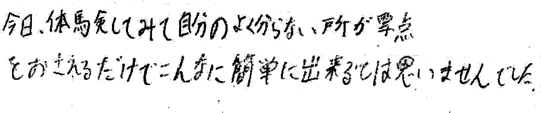 あ―君(中新川郡立山町)からの口コミ