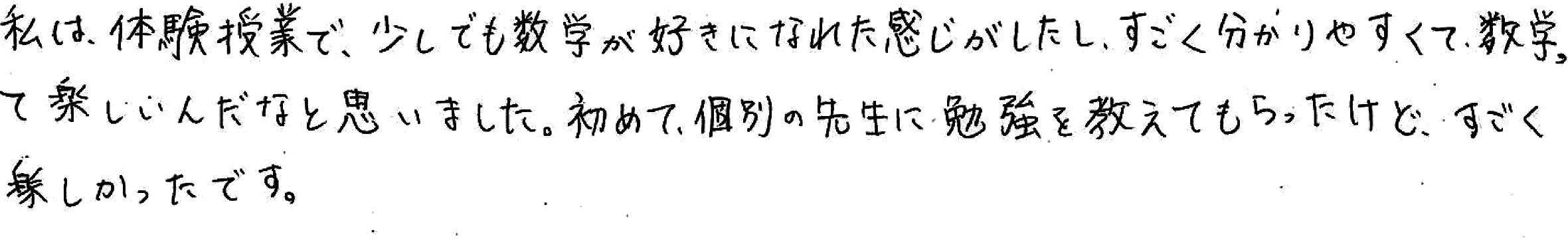 未唯ちゃん(砺波市)からの口コミ