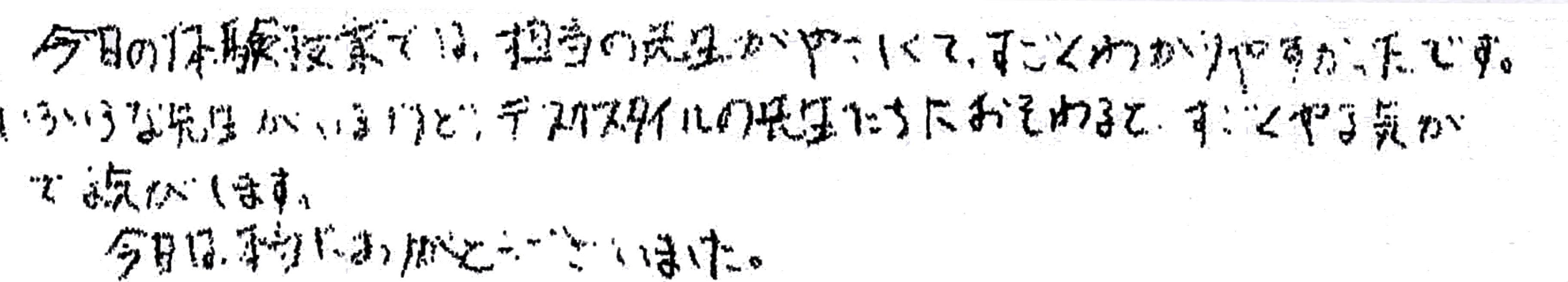 Y.H君(赤穂市)からの口コミ