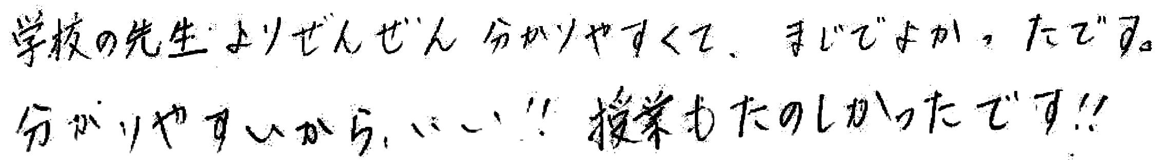山ちゃん(吉田郡永平寺町)からの口コミ