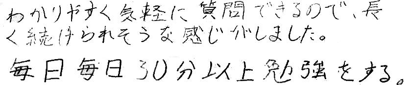 S君(岩倉市)からの口コミ