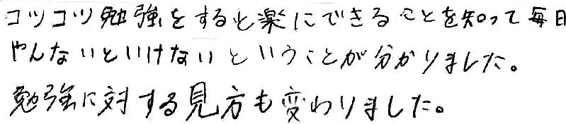 Fちゃん(清須市)からの口コミ
