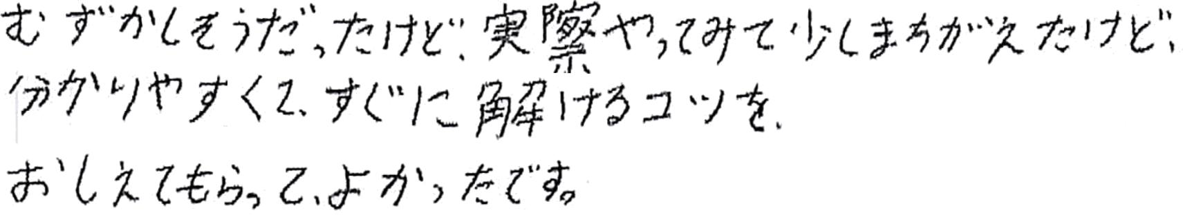 H君(赤穂市)からの口コミ