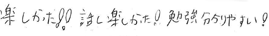 D君(小矢部市)からの口コミ