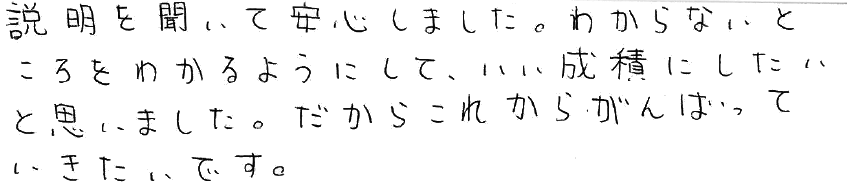 Hちゃん(海部郡飛島村)からの口コミ