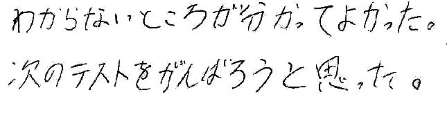 K君(八代市)からの口コミ