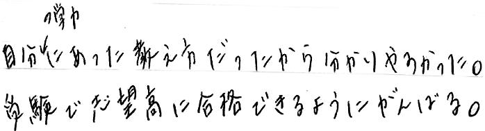 Sちゃん(津島市)からの口コミ
