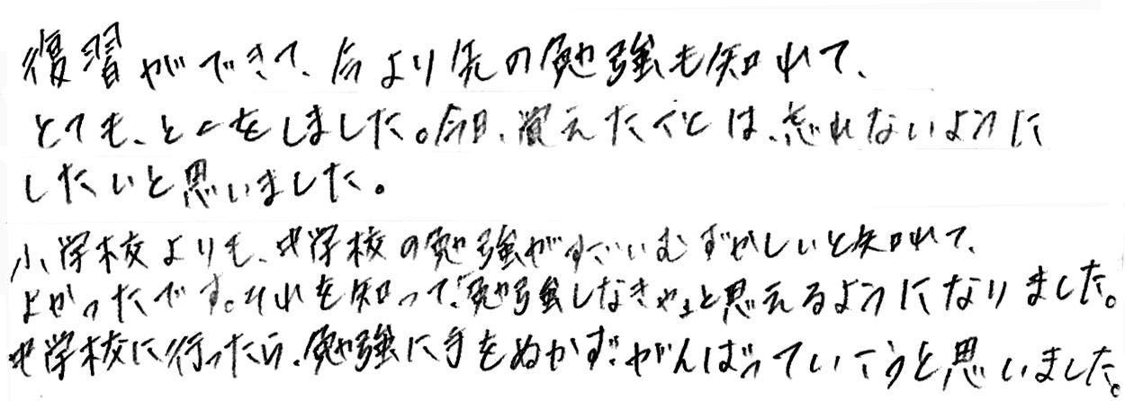 りーちゃん(海部郡大治町)からの口コミ