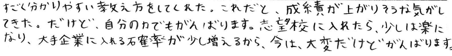 R君(犬山市)からの口コミ