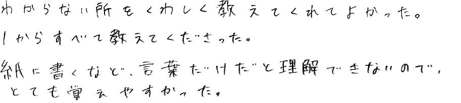 Hちゃん(掛川市)からの口コミ