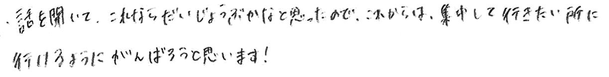 はるかちゃん(中3)(井原市)からの口コミ