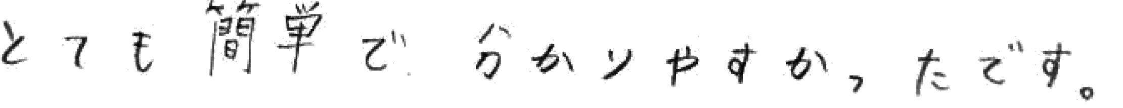 アイリちゃん(柳川市)からの口コミ