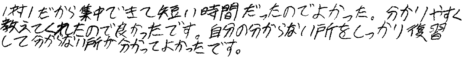 A君(柳川市)からの口コミ