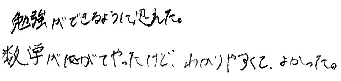 K君(亀山市)からの口コミ