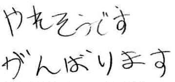 D君(瀬戸市)からの口コミ