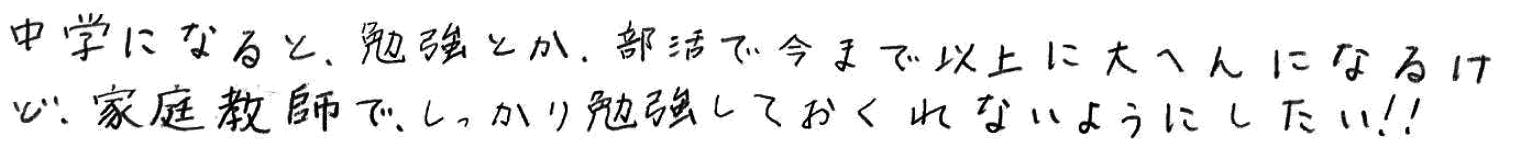 Hちゃん(土岐市)からの口コミ