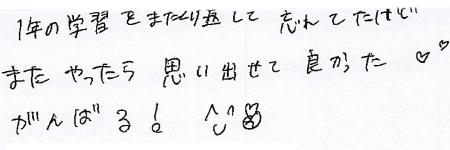 Sちゃん(愛知郡愛荘町)からの口コミ