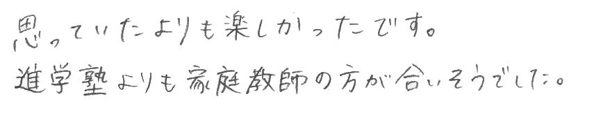 しおりちゃん(田川市)からの口コミ