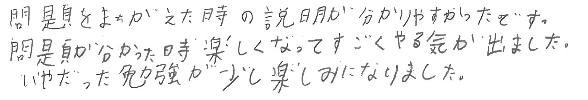 しんちゃん(中新川郡立山町)からの口コミ