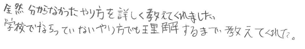 マイちゃん(清須市)からの口コミ