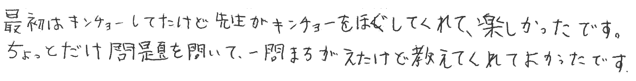 Hちゃん(生駒市)からの口コミ