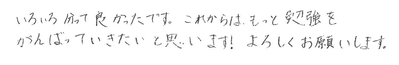 のあちゃん(安来市)からの口コミ