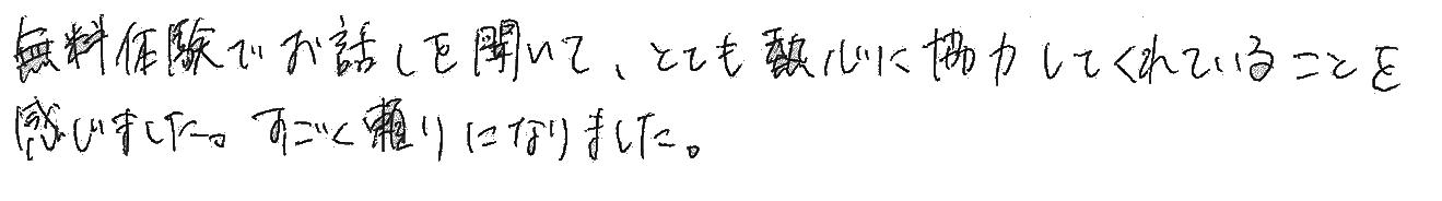 K・N君(鳴門市)からの口コミ