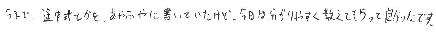 こうへい君(柳川市)からの口コミ