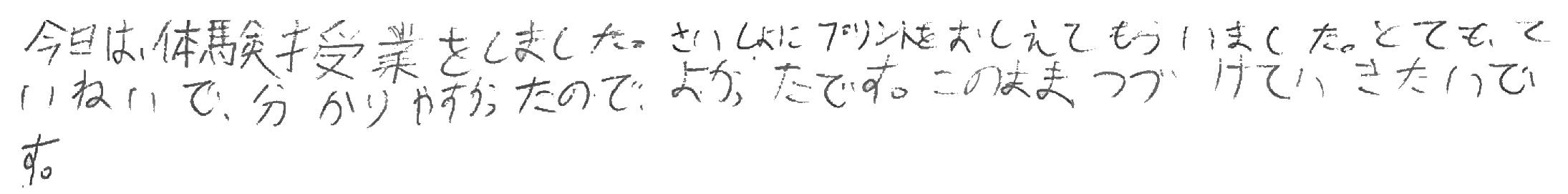 Y君(大飯郡おおい町)からの口コミ