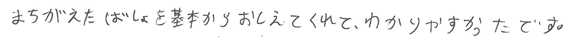 H君(大飯郡おおい町)からの口コミ