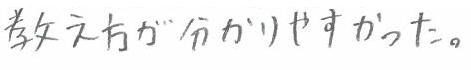 トウマ君(小牧市)からの口コミ