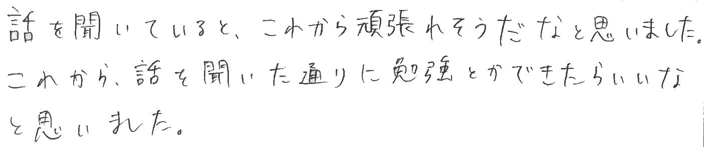 ナナミちゃん(関市)からの口コミ