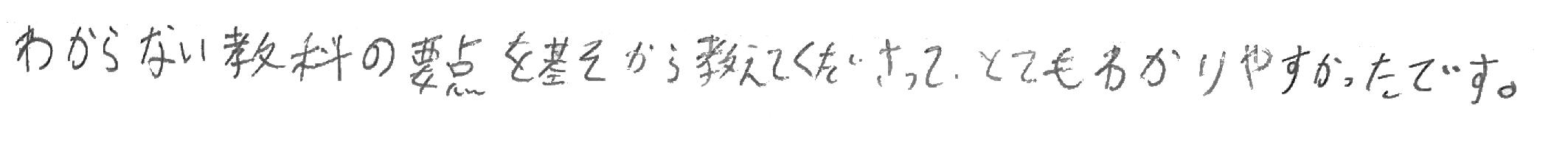YG(小矢部市)からの口コミ