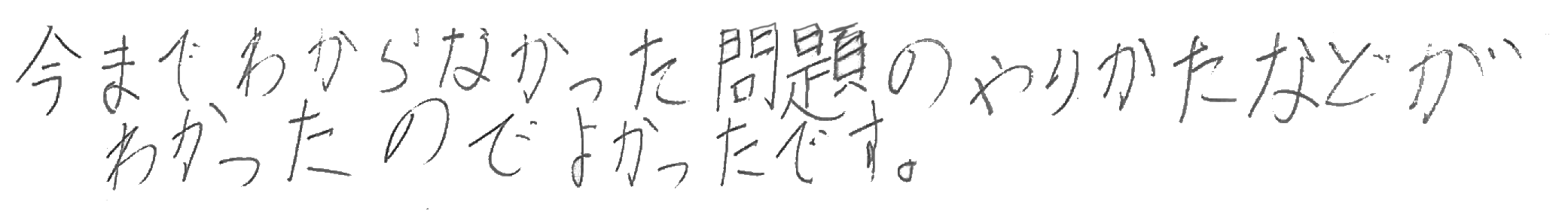 太郎(氷見市)からの口コミ