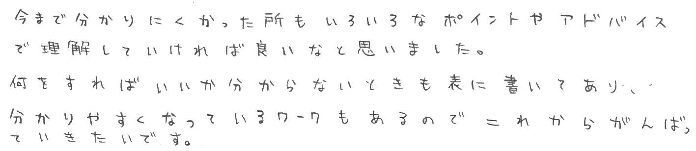 Mちゃん(田川市)からの口コミ