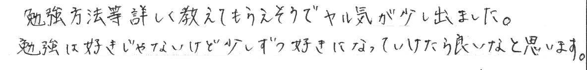 クルミちゃん(柳川市)からの口コミ
