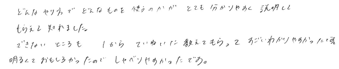 ヒナコちゃん(美濃加茂市)からの口コミ