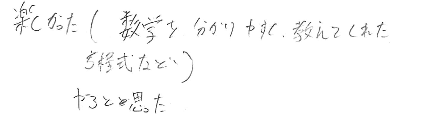 A(敦賀市)からの口コミ