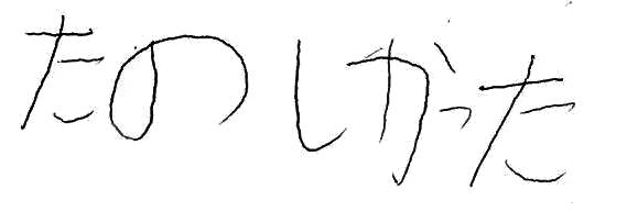 みあちゃん(諫早市)からの口コミ