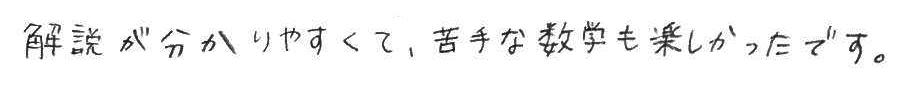 はるかちゃん(大村市)からの口コミ