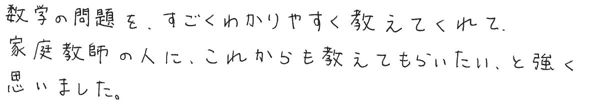 Iちゃん(知多市)からの口コミ