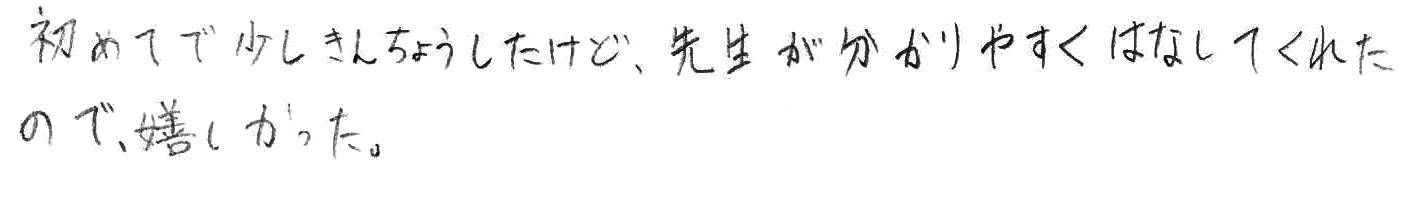 リョウスケ君(安八郡安八町)からの口コミ