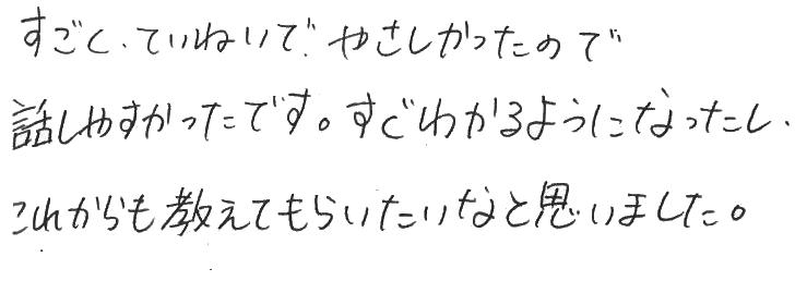 みさちゃん(半田市)からの口コミ