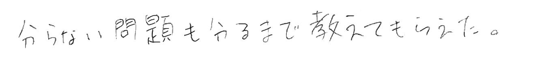 ゆうちゃん(魚津市)からの口コミ